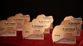 台灣動物新聞: 世界愛犬節頒金犬獎 獎金300萬