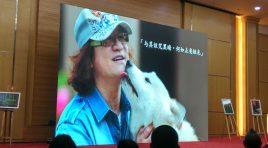 """新浪新闻-大学讲坛: 一个从爱犬到救犬的齐天""""犬""""圣"""