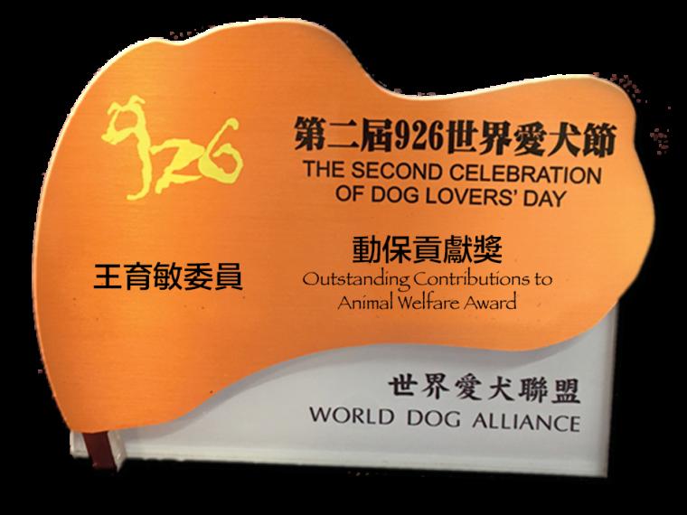 台湾的一小步 亚洲的一大步  – 「明文立法 禁食狗肉」