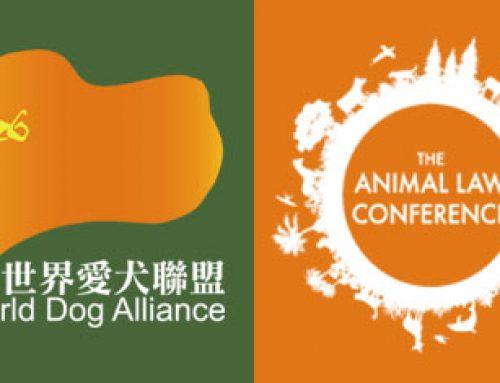 世界愛犬聯盟全力支持第三屆世界動物法律大會