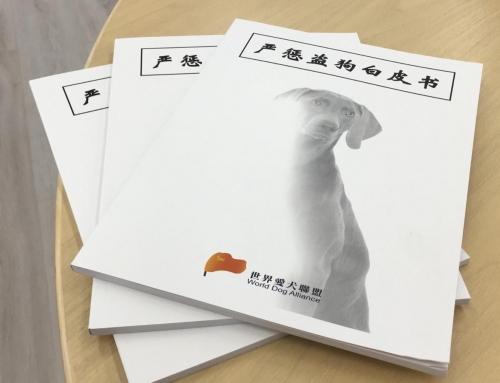 政委敦長剛促請中國立法嚴懲盜狗